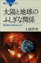 表紙: 太陽と地球のふしぎな関係 絶対君主と無力なしもべ (ブルーバックス) | 上出洋介