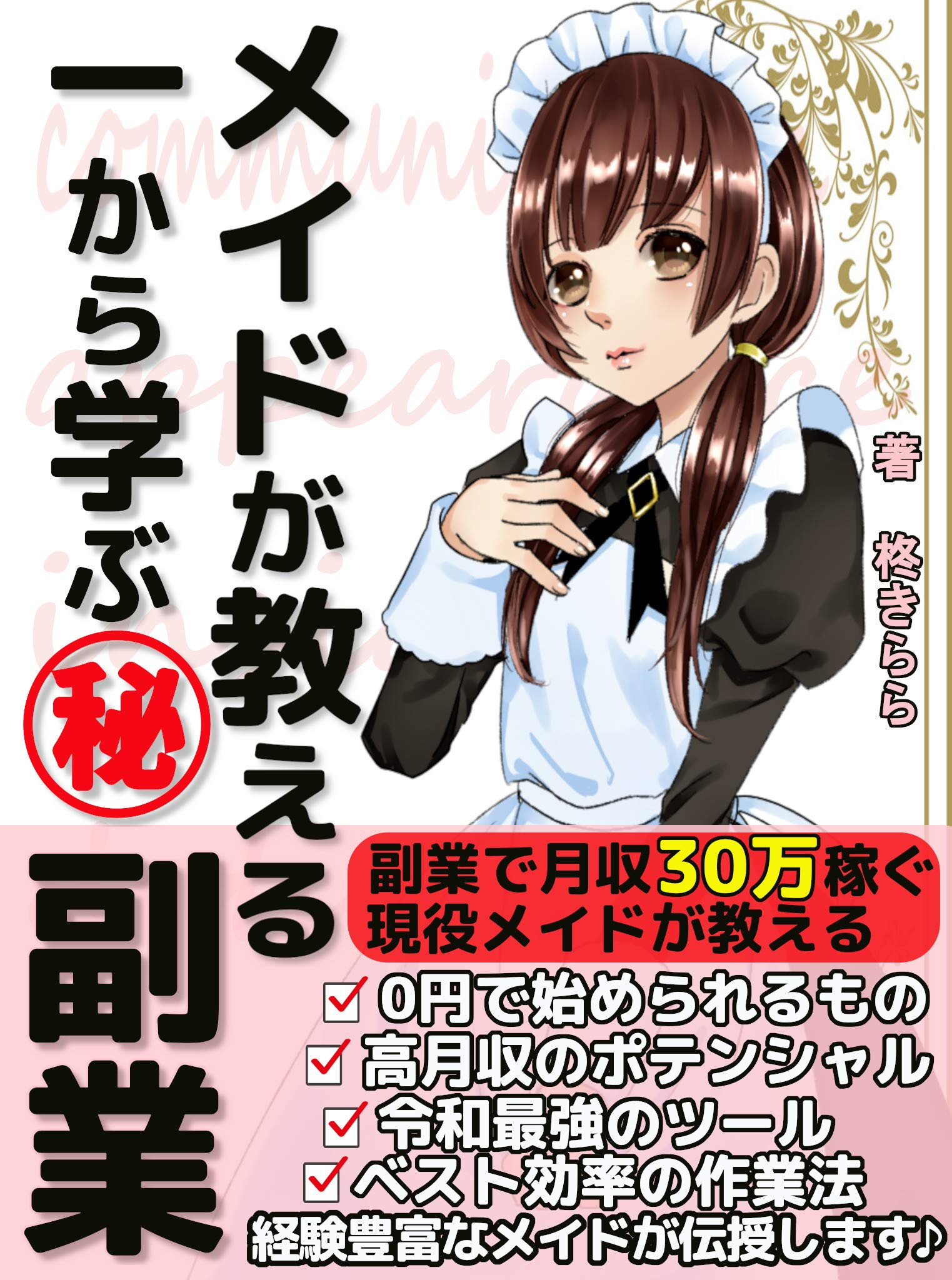 meidogaoshieruichikaramanabumaruhihukugyousaishinreiwanohukugyouzyutsukasegikatasyoshinsyaahuta-koronazaitakuwa-ku (Japanese Edition)