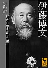 表紙: 伊藤博文 近代日本を創った男 (講談社学術文庫) | 伊藤之雄