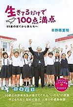 表紙: 生きてるだけで100点満点【DVD無し】――99歳のぼくから君たちへ | 日野原 重明