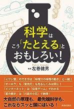 表紙: 科学はこう「たとえる」とおもしろい! | 左巻 健男