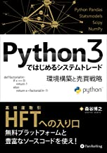 表紙: Python3ではじめるシステムトレード ──環境構築と売買戦略 | 森谷 博之