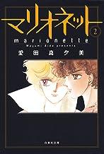 マリオネット 2 (白泉社文庫)