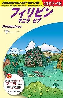 D27 地球の歩き方 フィリピン マニラ セブ 2017~2018
