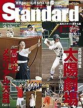 Standard岩手(スタンダード岩手) Vol.72 9-10月号 (2020-08-31) [雑誌]