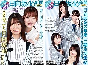 日向坂46新聞 2021年冬号 生写真付きセット (全4種より1枚ランダム封入)