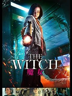 The Witch 魔女(吹替版)
