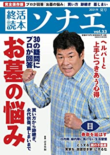 終活読本 ソナエ vol.33 2021年夏号 (NIKKO MOOK)