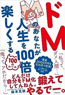 ドMのあなたが人生を100倍楽しくする100のルール