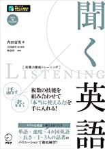 表紙: [音声DL付]聞く英語 実戦力徹底トレーニング | 吉田 研作