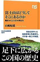 表紙: 富士山はどうしてそこにあるのか 地形から見る日本列島史 (NHK出版新書) | 山崎 晴雄