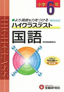 ハイクラステスト国語小6
