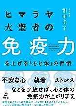 表紙: ヒマラヤ大聖者の免疫力を上げる「心と体」の習慣 (幻冬舎単行本)   相川圭子