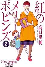 紅のメリーポピンズ(2) (ジュールコミックス)