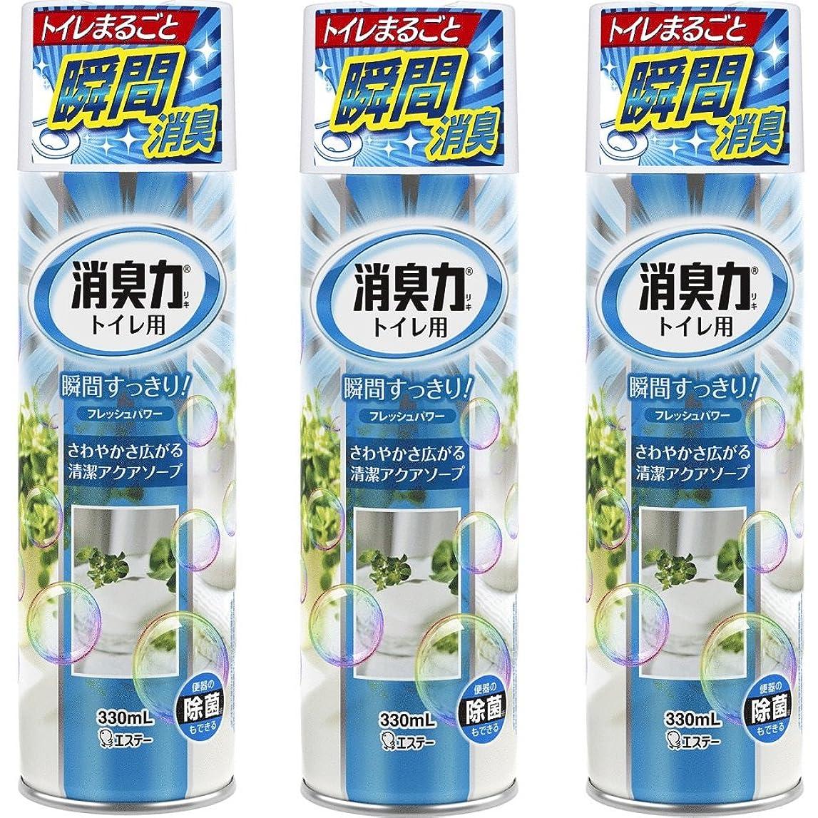 激しいうめき声パンサー【まとめ買い】 トイレの消臭力スプレー 消臭芳香剤 トイレ用 トイレ アクアソープの香り 330ml×3個