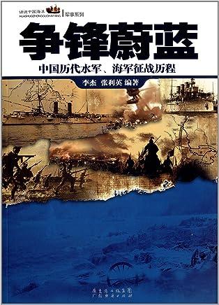 争锋蔚蓝:中国历代水军、海军征战历程