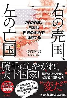 右の売国、左の亡国:2020年、日本は世界の中心で消滅する