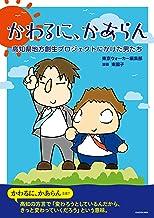表紙: かわるに、かあらん 高知県地方創生プロジェクトにかけた男たち | 東京ウォーカー編集部