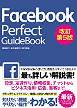 表紙: Facebook Perfect GuideBook 改訂第5版 | 鈴木 麻里子