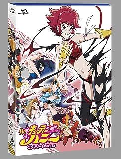 Re:キューティーハニー コンプリートBlu-ray(Blu-ray Disc)