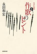 表紙: NHK短歌 新版 作歌のヒント | 永田 和宏