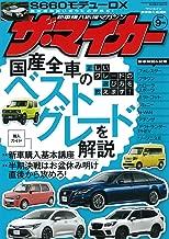 JAPANESE MAGAZINE The cars by 2018-September issue [magazine]