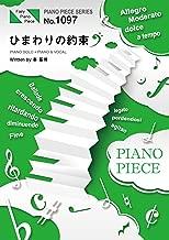 ピアノピース1097 ひまわりの約束 by 秦基博(ピアノソロ・ピアノ&ヴォーカル) ~3DCGアニメ映画「STAND BY ME ドラえもん」主題歌 (FAIRY PIANO PIECE)