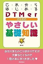 表紙: これからはじめるDTMerのためのやさしい基礎知識 | 藤本 健