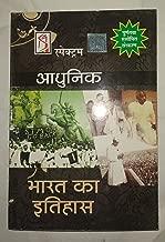 spectrum Adhunik Bharat Ka Itihas by Rajeev Ahir Hindi Competitive Exam Books