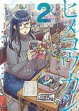 ヒメコウカン~オタサーの姫がカレシ交換をご所望な件~(2) (夜サンデーコミックス)