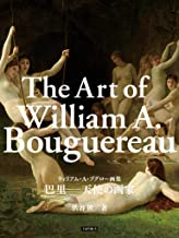 The Art of William A Bouguereau: Beautiful girl painters (Japanese Edition)