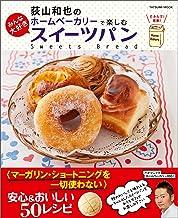 表紙: 荻山和也のホームベーカリーで楽しむ みんな大好きスイーツパン | 荻山 和也