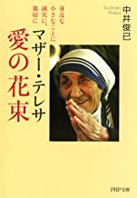 表紙: マザー・テレサ 愛の花束 身近な小さなことに誠実に、親切に (PHP文庫)   中井 俊已