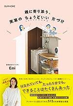 表紙: OURHOME 親に寄り添う、実家のちょうどいい片づけ | Emi