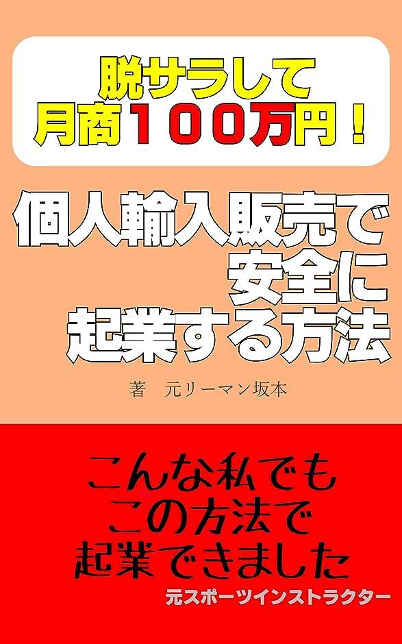 ミキサー誘発する反対脱サラして月商100万円!個人輸入販売で安全に起業する方法