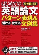 表紙: 【増補改訂版】はじめての英語論文 引ける・使える パターン表現&文例集 | 和田 朋子