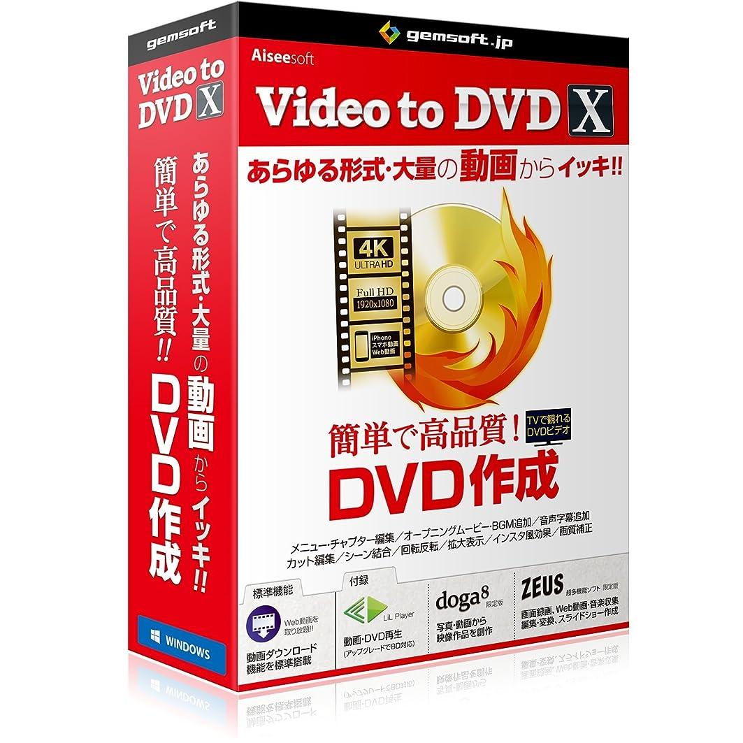 深さ年金受給者あごひげVideo to DVD X ~高品質なDVDを簡単作成 | ボックス版 | Win対応