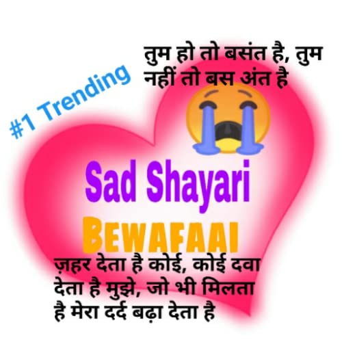 #1 Sad shayari in hindi