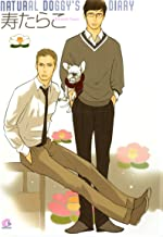 NATURAL DOGGY'S DIARY 1巻 (花音コミックス)