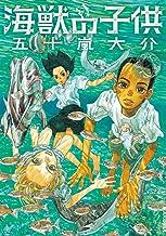表紙: 海獣の子供(1) (IKKI COMIX) | 五十嵐大介