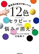 表紙: 12色セラピーで悩みがすっと消える   吉原 峰子