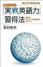 表紙: 理系のための「実戦英語力」習得法 最速でネイティブの感覚が身につく (ブルーバックス) | 志村史夫