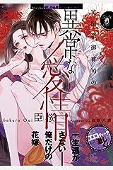 英国系御曹司の異常な愛情 (オパール文庫) Kindle版