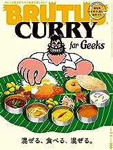 表紙: BRUTUS(ブルータス) 2020年 7月1日号 No.918 [CURRY for Geeks 混ぜる、食べる、混ぜる。] [雑誌]   BRUTUS編集部