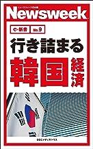 表紙: 行き詰まる韓国経済(ニューズウィーク日本版e-新書No.9) | ニューズウィーク日本版編集部