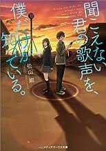 表紙: 聞こえない君の歌声を、僕だけが知っている。 (メディアワークス文庫) | 松山 剛
