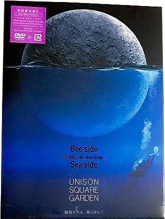 【外付け特典あり】 Bee side Sea side ~B-side Collection Album~ (初回限定盤B) [2CD+DVD+ブックレット] (ジャケット缶バッジ付)
