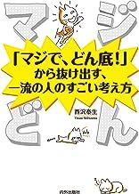 表紙: マジどん 「マジで、どん底!」から抜け出す、一流の人のすごい考え方 | 西沢泰生