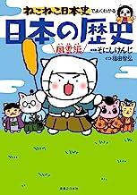 表紙: ねこねこ日本史でよくわかる 日本の歴史 風雲編 | 福田 智弘