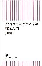 表紙: ビジネスパーソンのための易経入門 (朝日新書)   岡本吏郎